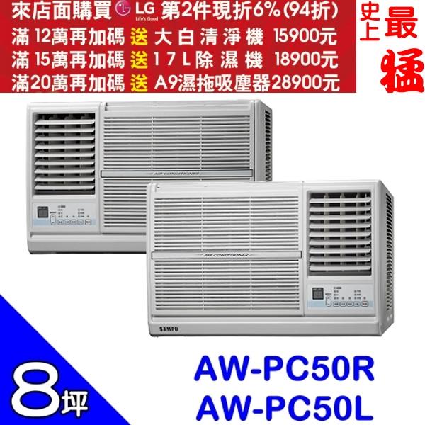 可刷卡+蝦皮下單再打99折★SAMPO聲寶【AW-PC50R/AW-PC50L】窗型冷氣