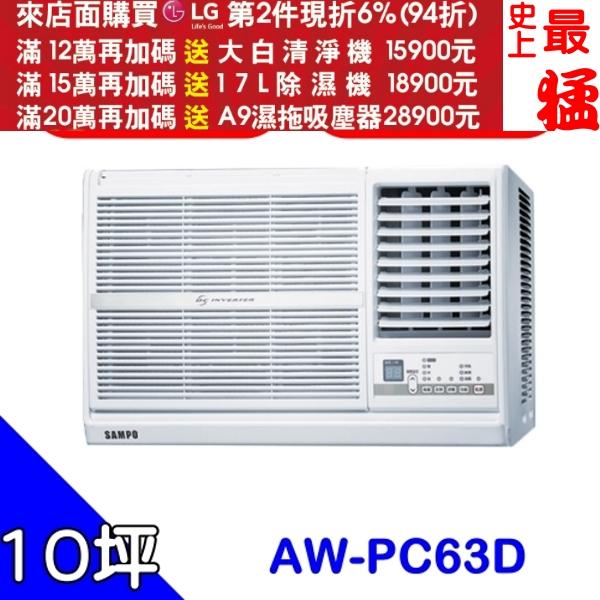第二件94折+12期0利率★SAMPO聲寶【AW-PC63D】《變頻》窗型冷氣10坪右吹