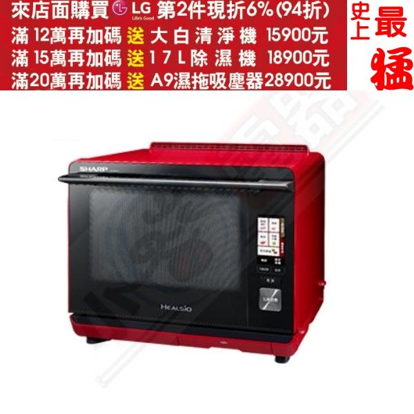 第二件94折+12期0利率★《結帳更優惠》SHARP 夏普 【AX-XP5T-R】30公升Healsio水波爐 (紅色)