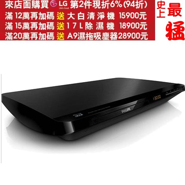 可刷卡+蝦皮下單再打99折★飛利浦【BDP3480】3D藍光DVD播放機