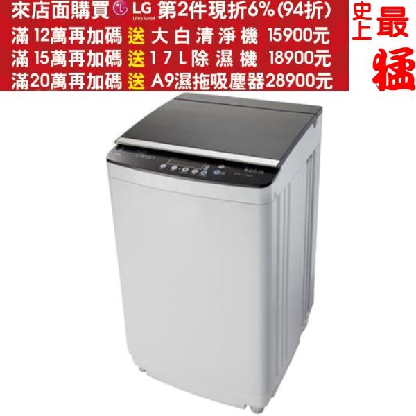 可刷卡+蝦皮下單再打99折★KOLIN歌林【BW-11S03】11KG 全自動單槽洗衣機