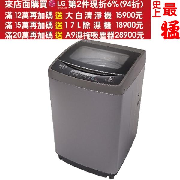 第二件94折+12期0利率★《結帳更優惠》KOLIN歌林【BW-12V01】12KG 直驅變頻單槽洗衣機