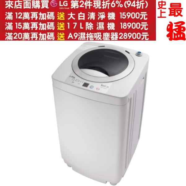 可刷卡+蝦皮下單再打99折★KOLIN歌林【BW-35S03】3.5KG單槽洗衣機