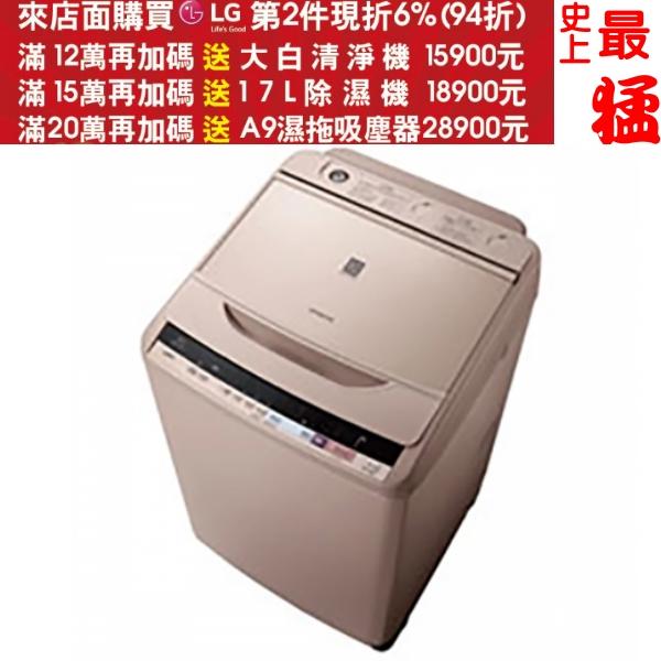 第二件94折+12期0利率★《可再來電、FB、LINE議價》HITACHI日立【BWV120BS】12公斤變頻尼加拉飛瀑洗淨直立式洗衣機