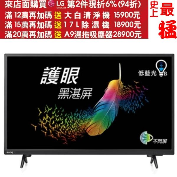 第二件94折+12期0利率★BenQ明碁【C32-300】32型 HD 低藍光 黑湛屏 顯示器+視訊盒