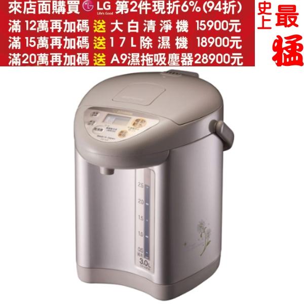 第二件94折+12期0利率★象印【CD-JUF30-CT】熱水瓶