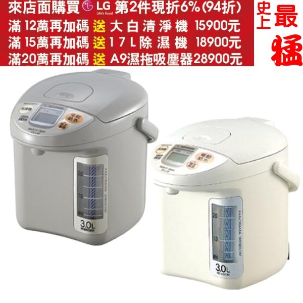 第二件94折+12期0利率★象印【CD-LGF30】3L微電腦電動熱水瓶