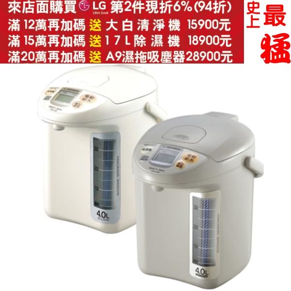 可刷卡+蝦皮下單再打99折★象印【CD-LGF40】熱水瓶