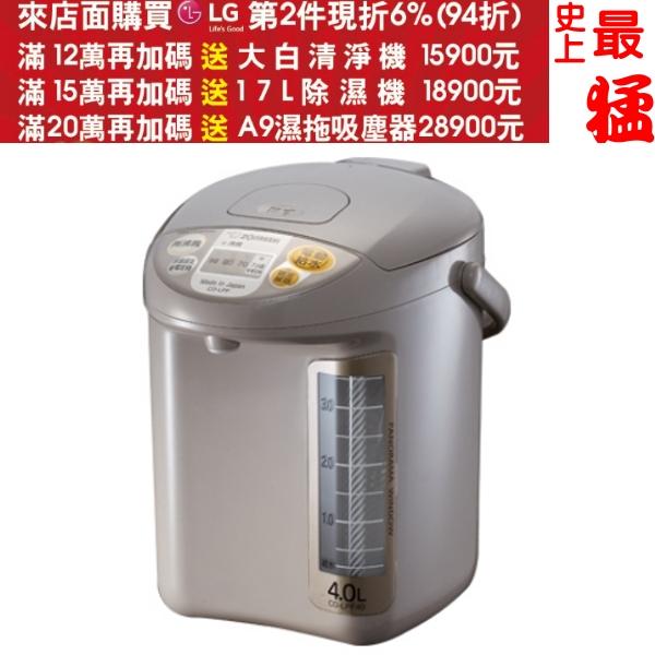 第二件94折+12期0利率★象印【CD-LPF40】熱水瓶