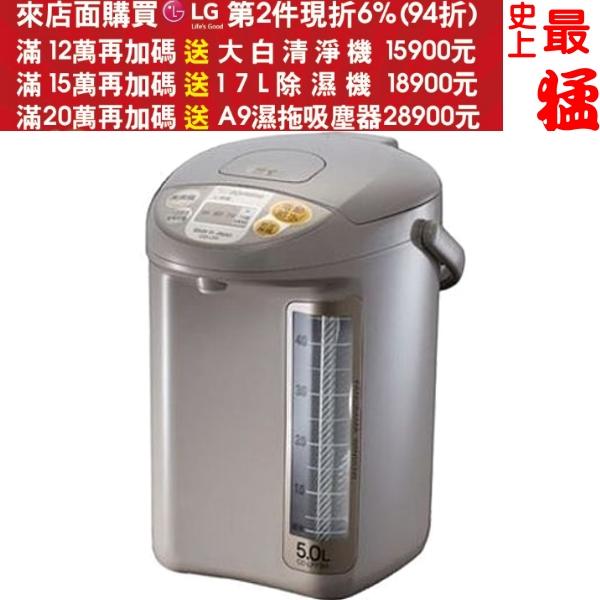 第二件94折+12期0利率★象印【CD-LPF50】熱水瓶