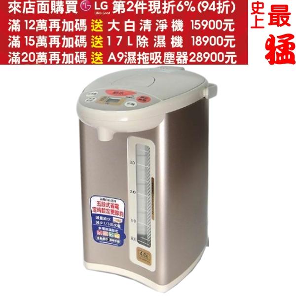 第二件94折+12期0利率★象印【CD-WBF40】4L四段保溫電動熱水瓶