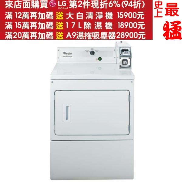 《結帳更優惠》Whirlpool惠而浦【CEM2763BQ】12KG商用投幣乾衣機