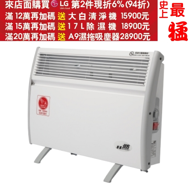《結帳更優惠》北方【CH1001/CN1000】電暖器