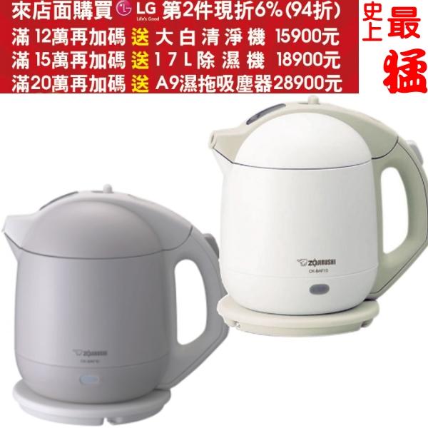 第二件94折+12期0利率★象印【CK-BAF10】熱水瓶