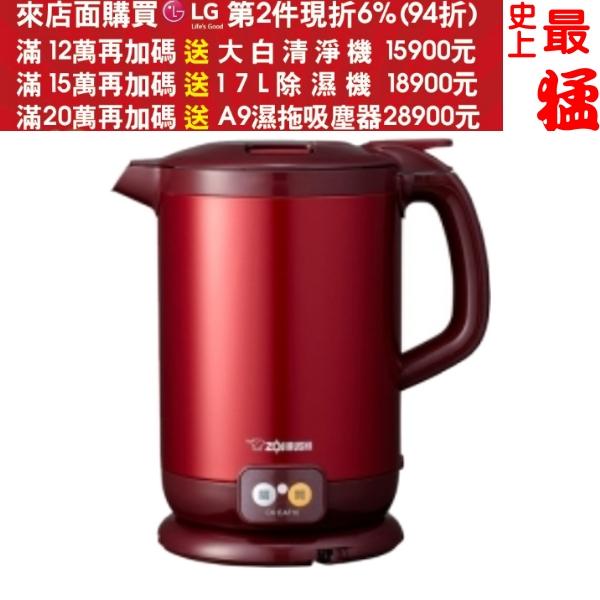 象印【CK-EAF10】熱水瓶