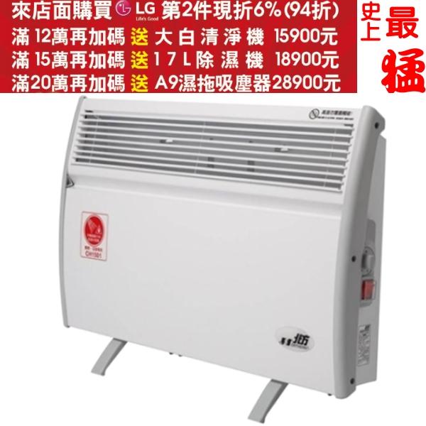 《結帳更優惠》北方【CN1500】浴室房間對流式電暖器