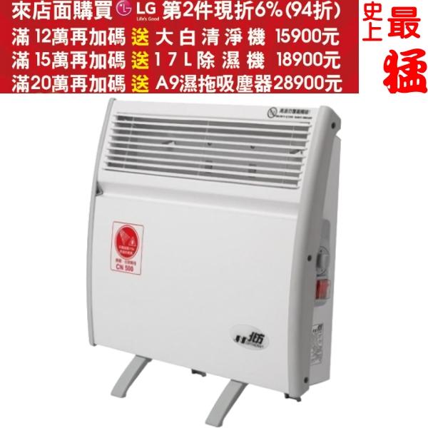 《結帳更優惠》北方【CN500】浴室房間對流式電暖器