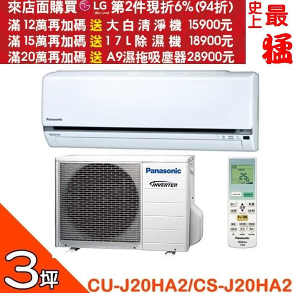 Panasonic國際牌【CU-J20HA2/CS-J20VA2】《變頻》+《冷暖》分離式冷氣