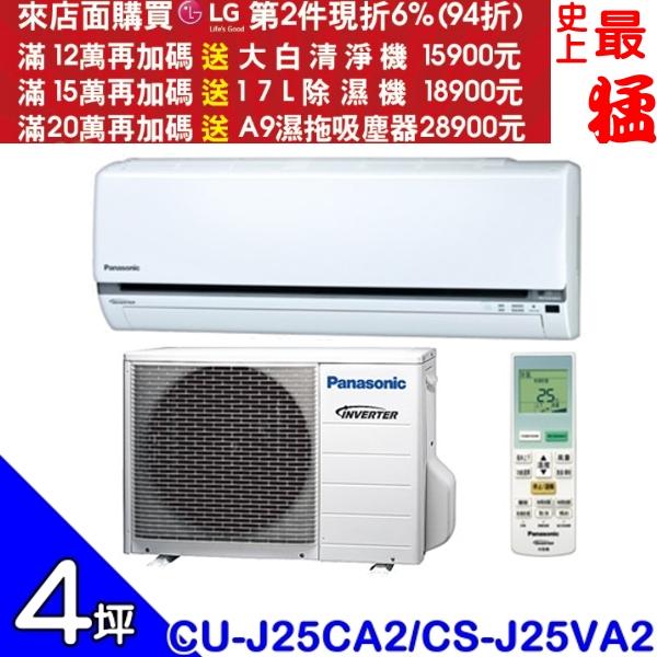 Panasonic國際牌【CU-J25CA2/CS-J25VA2】《變頻》分離式冷氣