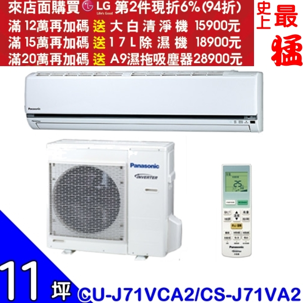 Panasonic國際牌【CU-J71VCA2/CS-J71VA2】《變頻》分離式冷氣