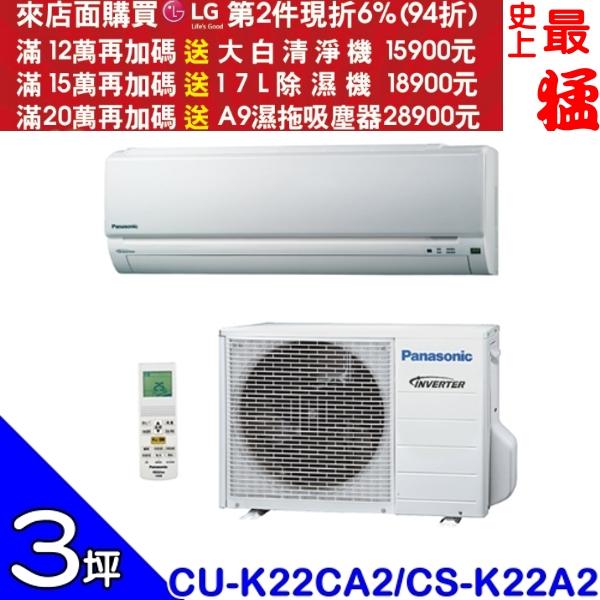 Panasonic國際牌【CU-K22CA2/CS-K22A2】《變頻》分離式冷氣