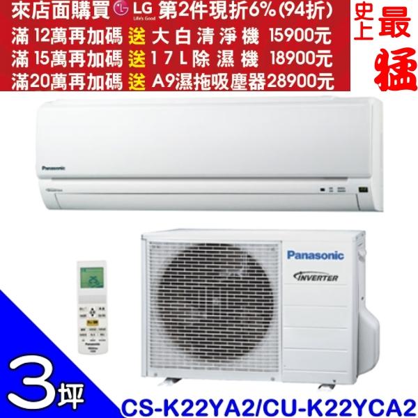 Panasonic國際牌【CS-K22YA2/CU-K22YCA2】《變頻》分離式冷氣