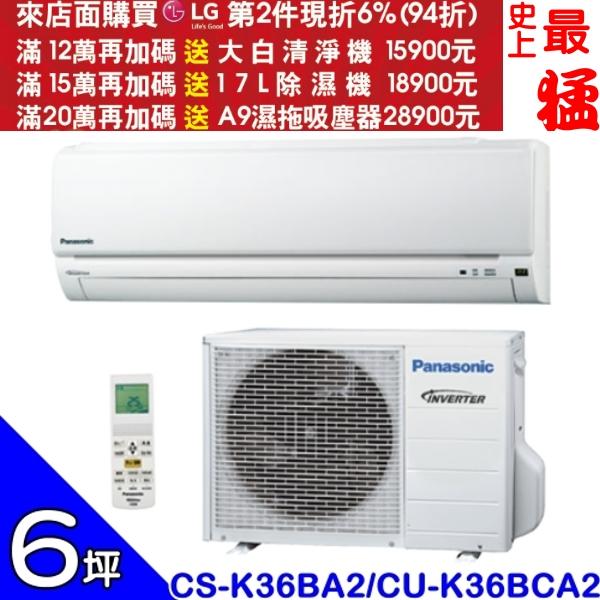 第二件94折+12期0利率★Panasonic國際牌【CS-K36BA2/CU-K36BCA2】《變頻》分離式冷氣