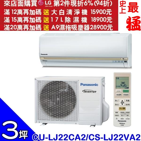 Panasonic國際牌【CU-LJ22CA2/CS-LJ22VA2】《變頻》分離式冷氣