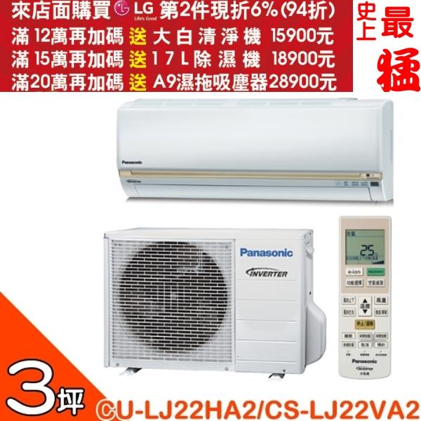 Panasonic國際牌【CU-LJ22HA2/CS-LJ22VA2】《變頻》+《冷暖》分離式冷氣