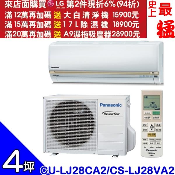 Panasonic國際牌【CU-LJ28CA2/CS-LJ28VA2】《變頻》分離式冷氣