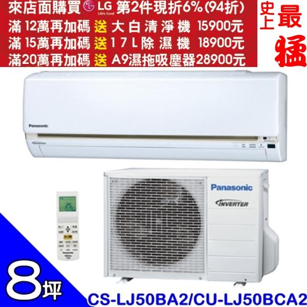 第二件94折+12期0利率★Panasonic國際牌【CS-LJ50BA2/CU-LJ50BCA2】《變頻》分離式冷氣