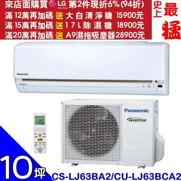 第二件94折+12期0利率★Panasonic國際牌【CS-LJ63BA2/CU-LJ63BCA2】《變頻》分離式冷氣
