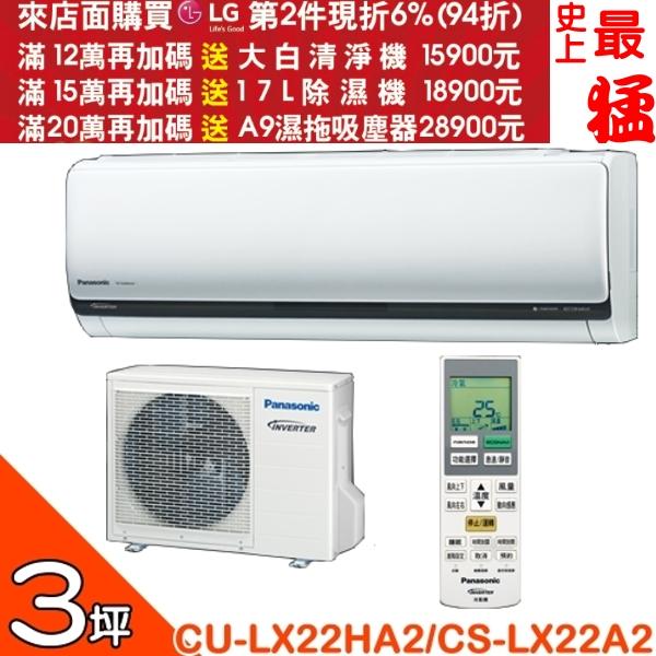 Panasonic國際牌【CU-LX22HA2/CS-LX22A2】《變頻》+《冷暖》分離式冷氣