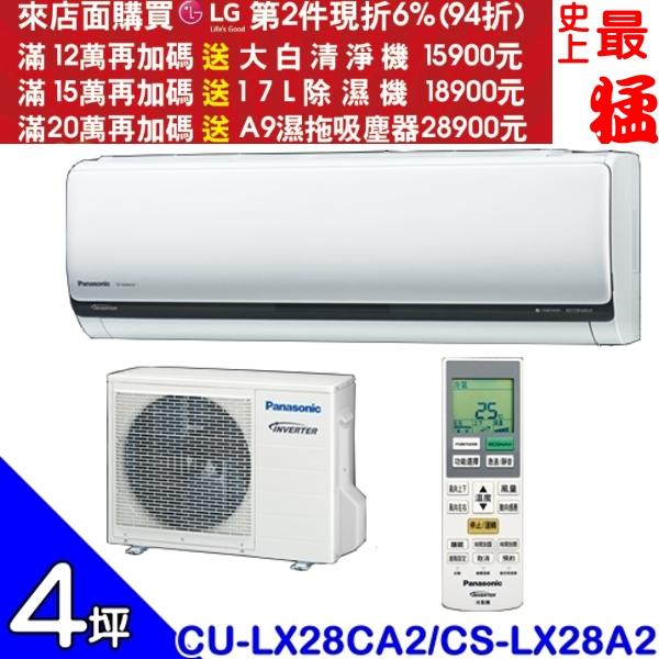 Panasonic國際牌【CU-LX28CA2/CS-LX28A2】《變頻》分離式冷氣