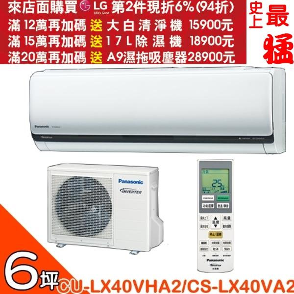 Panasonic國際牌【CU-LX40VHA2/CS-LX40VA2】《變頻》+《冷暖》分離式冷氣