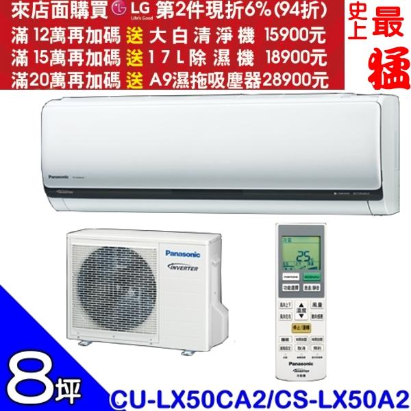 Panasonic國際牌【CU-LX50CA2/CS-LX50A2】《變頻》分離式冷氣