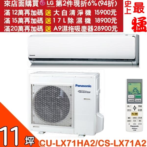 Panasonic國際牌【CU-LX71HA2/CS-LX71A2】《變頻》+《冷暖》分離式冷氣