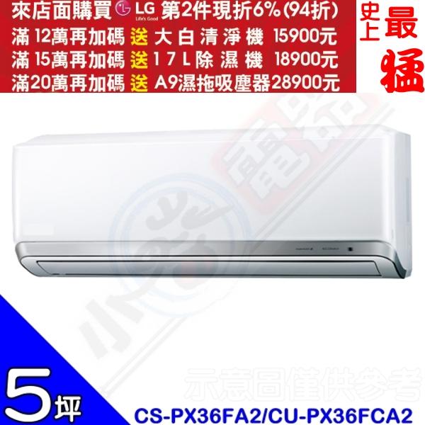 第二件94折+12期0利率★Panasonic國際牌【CS-PX36FA2/CU-PX36FCA2】《變頻》分離式冷氣