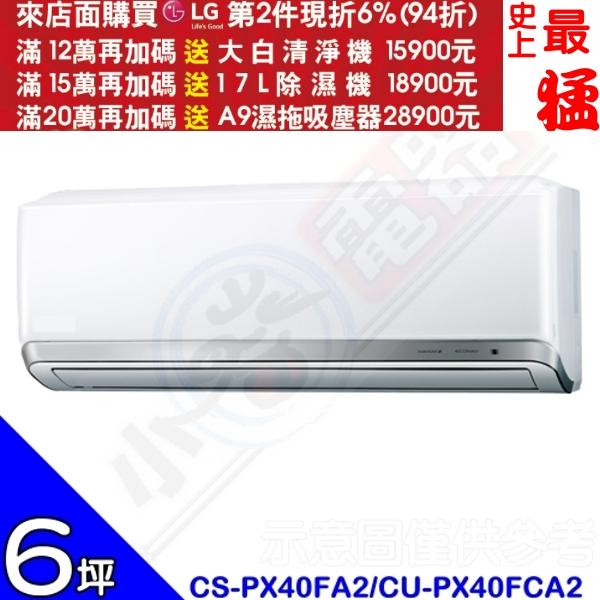 第二件94折+12期0利率★Panasonic國際牌【CS-PX40FA2/CU-PX40FCA2】《變頻》分離式冷氣