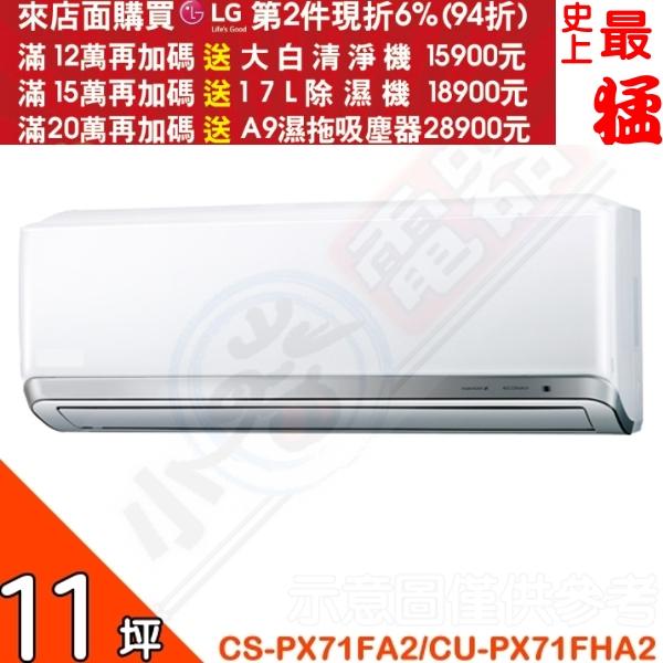 第二件94折+12期0利率★Panasonic國際牌【CS-PX71FA2/CU-PX71FHA2】《變頻》+《冷暖》分離式冷氣