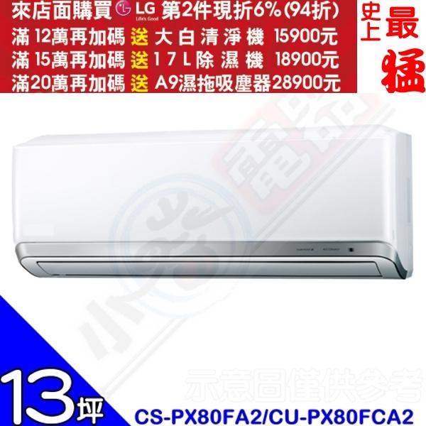 第二件94折+12期0利率★Panasonic國際牌【CS-PX80FA2/CU-PX80FCA2】《變頻》分離式冷氣