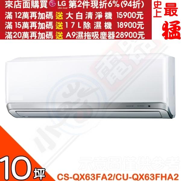 加碼送8%購物金+24期0利率★Panasonic國際牌變頻冷暖分離式冷氣CS-QX63FA2/CU-QX63FHA2