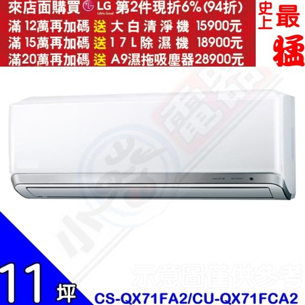 第二件94折+12期0利率★Panasonic國際牌【CS-QX71FA2/CU-QX71FCA2】《變頻》分離式冷氣