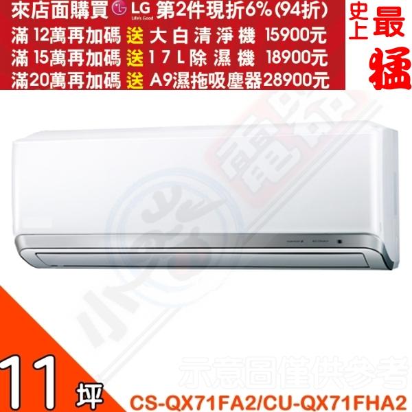 第二件94折+12期0利率★Panasonic國際牌【CS-QX71FA2/CU-QX71FHA2】《變頻》+《冷暖》分離式冷氣
