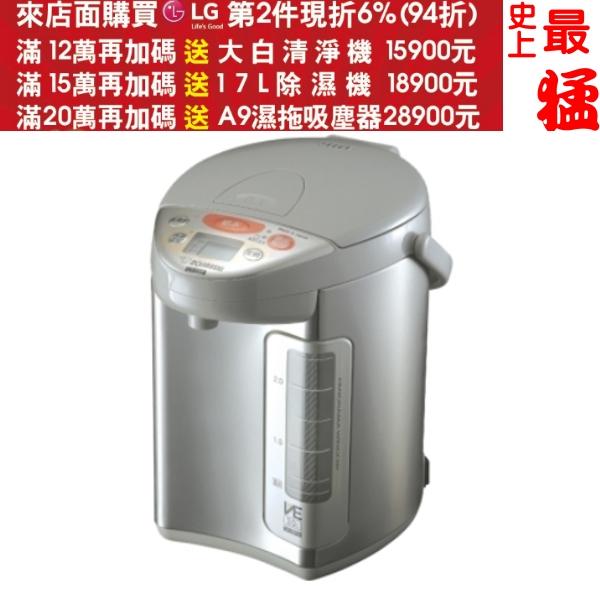 可刷卡+蝦皮下單再打99折★象印【CV-DSF30】熱水瓶
