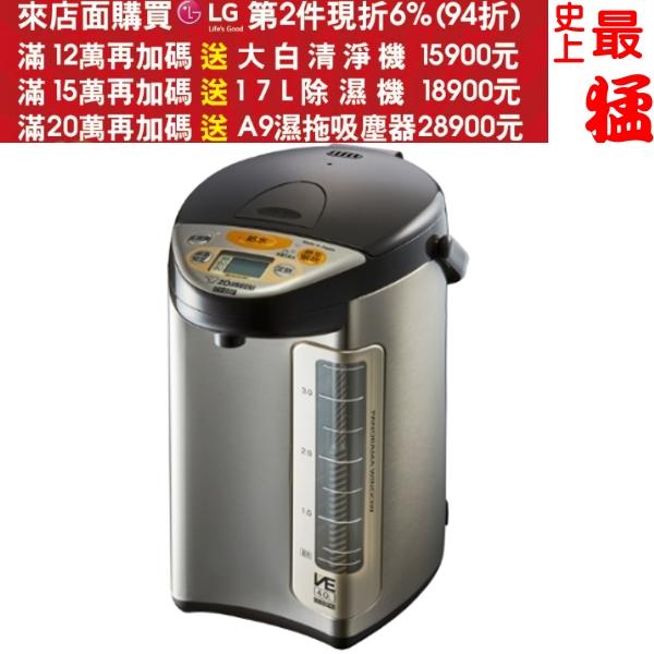 可刷卡+蝦皮下單再打99折★象印【CV-DSF40-XT】熱水瓶