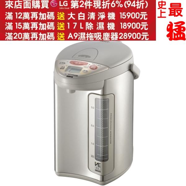 可刷卡+蝦皮下單再打99折★象印【CV-DSF40】熱水瓶