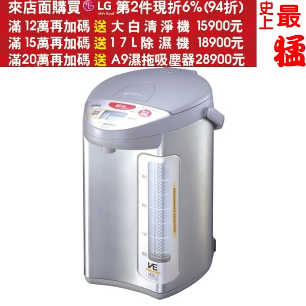 象印【CV-DYF40】熱水瓶