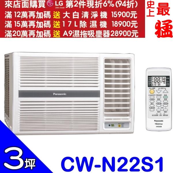 第二件94折+12期0利率★**預計8月到**Panasonic國際牌【CW-N22S1】窗型冷氣