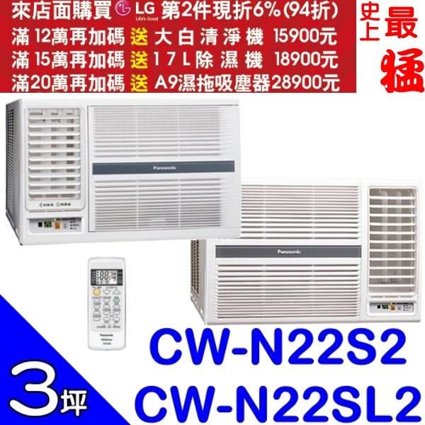 加碼送8%購物金+24期0利率★Panasonic國際牌【CW-N22S2/CW-N22SL2】窗型冷氣